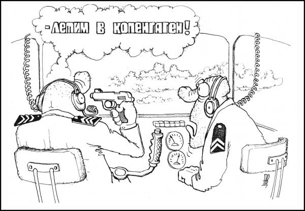 Карикатура: Летим в Копенгаген !, Валерий Дмитриев