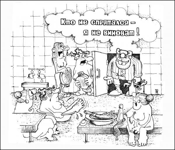 Карикатура: Кто не спрятался - я не виноват!, Валерий Дмитриев