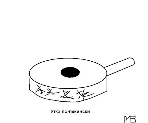 Карикатура: Утка по-пекински
