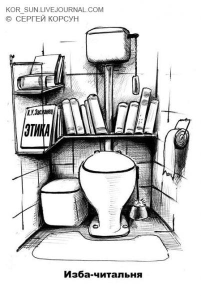Карикатура: Изба читальня, Сергей Корсун