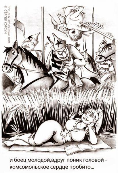 Карикатура: Буденовцы, Сергей Корсун