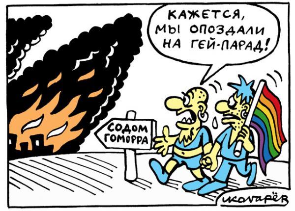 Карикатура: Гейпарад, Игорь Колгарев