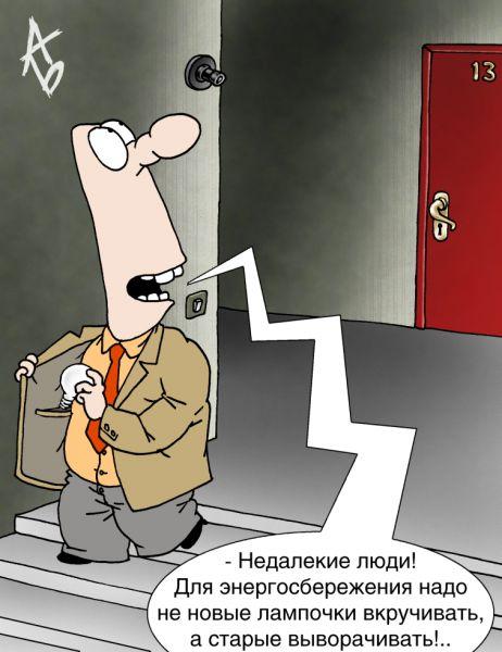 Карикатура: Лампочки, Андрей Бузов
