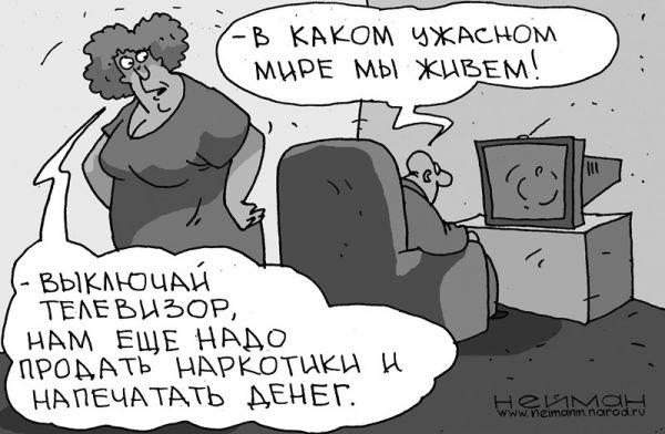 Карикатура: Ужасный мир, Radaro