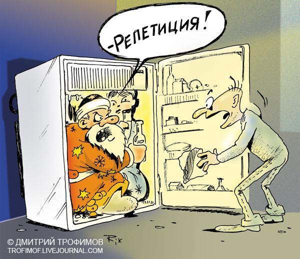 Карикатура: Репетиция!, Трофимов Дмитрий