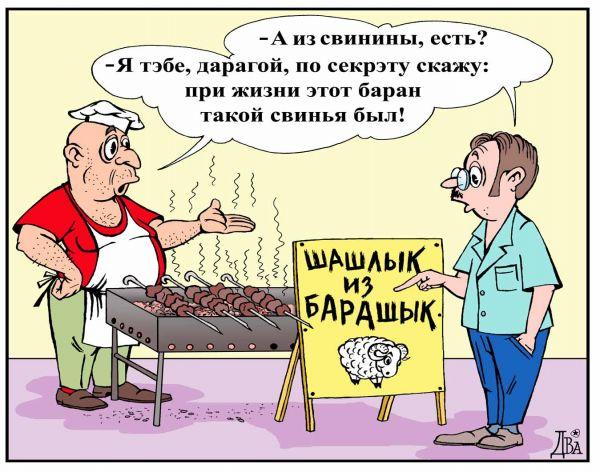 Карикатура: вкусовые секреты, виктор дидюкин