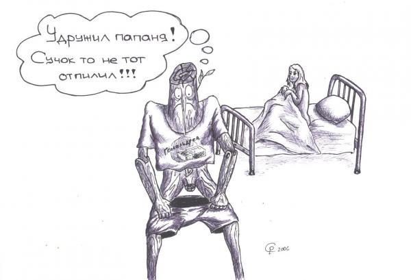 Карикатура: Не тот сучок, Серебряков Роман