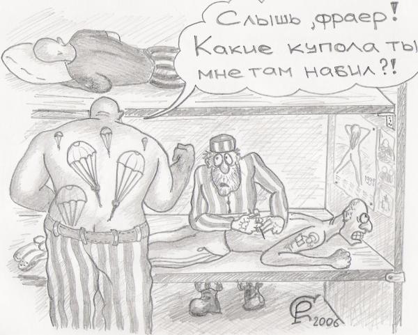 Карикатура: Неудачная наколка, Серебряков Роман