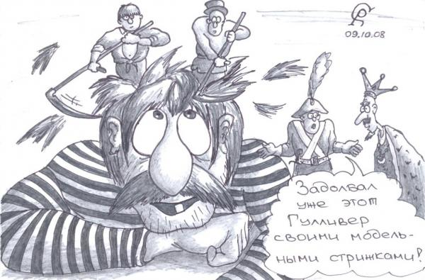Карикатура: Стрижка, Серебряков Роман