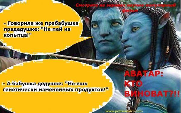 Карикатура: Аватар: кто виноват?!!, sevich