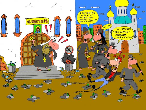 Карикатура: язычники, Денис Пономарёв