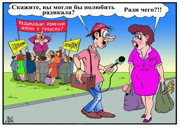 Карикатура: радикальный вопрос, виктор дидюкин