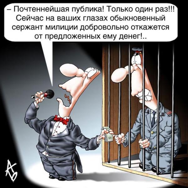 Карикатура: Аттракцион, Андрей Бузов