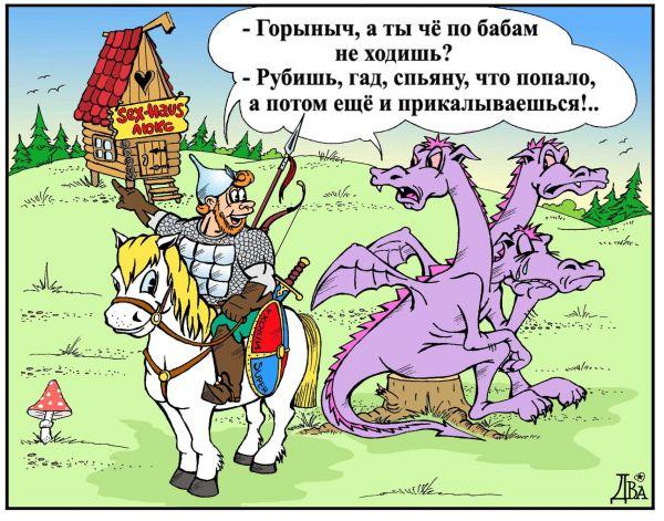 Карикатура: порубленая гордость, виктор дидюкин