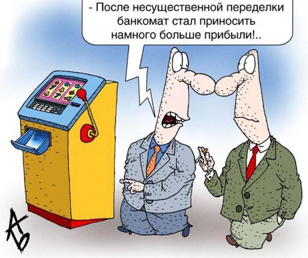 Карикатура: Банкомат, Андрей Бузов