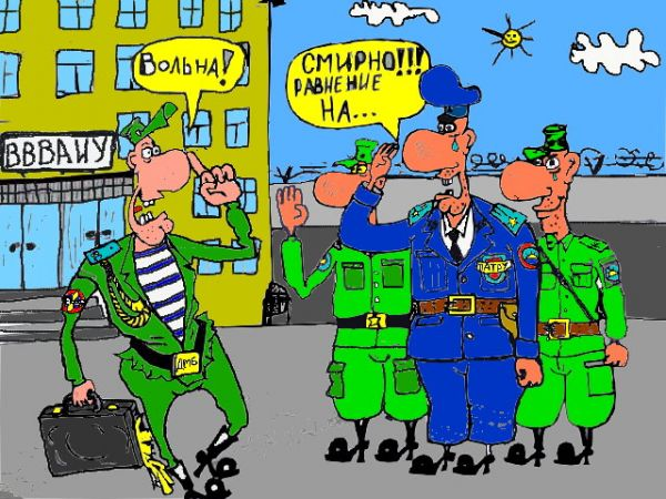 Карикатура: прощай оружие !!!