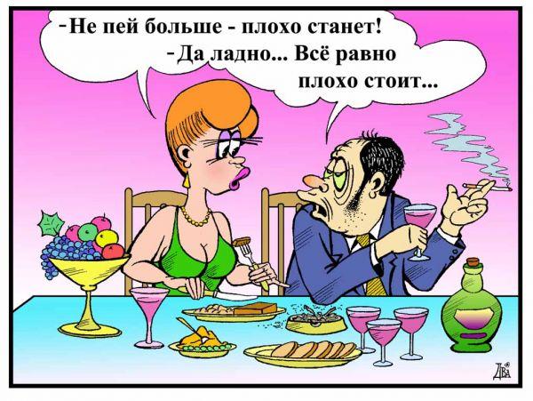 Карикатура: всё равно..., виктор дидюкин