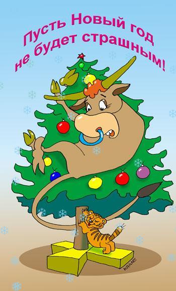 Карикатура: Новогодние Пожелание, Евгений Кран