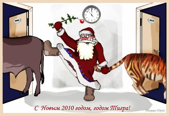 Карикатура: С Новым Годом!, Юрий Сиверцев
