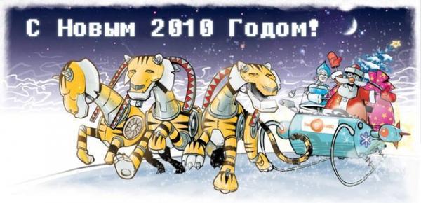 Карикатура: С НОВЫМ!! 2010!, Трофимов Дмитрий