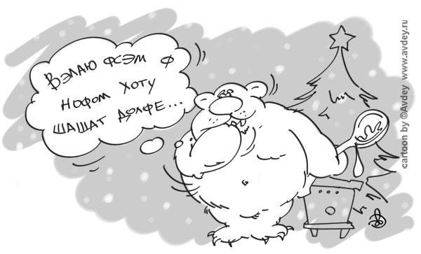Карикатура: Поздравление медведа, Авдей (Avdey)