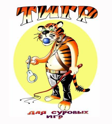Карикатура: Тигр для суровых игр, Сергей Корсун