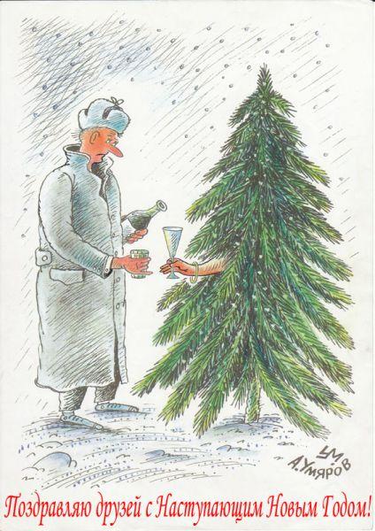 Карикатура: С Новым Годом!, Александр Умяров