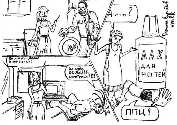 Карикатура: Разница взглядов