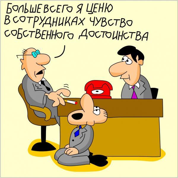 Анекдоты Про Работников