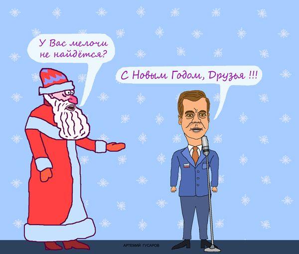 Карикатура: Новогоднее обращение Деда Мороза, artemij