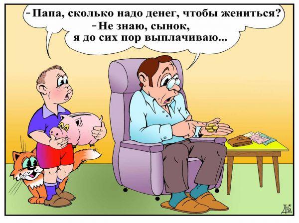 Карикатура: финансовый вопрос, виктор дидюкин