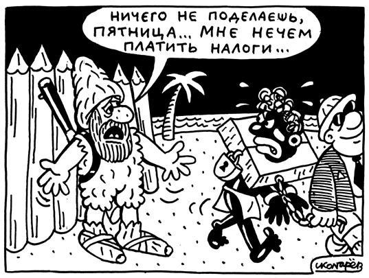 Карикатура: заплати налоги и спи спокойно, Игорь Колгарев