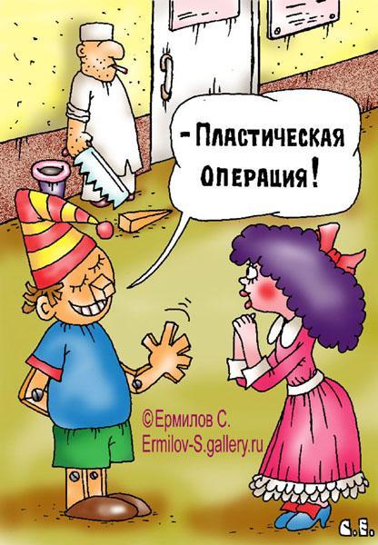 Карикатура: Пластика, Сергей Ермилов