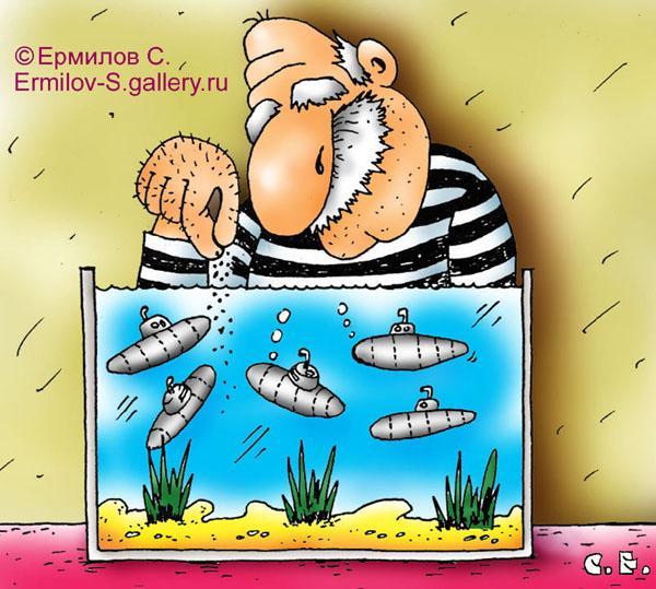 Карикатура: Подводник, Сергей Ермилов