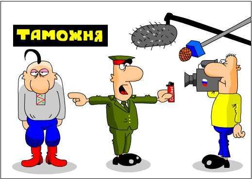 Карикатура: С поличным, Дмитрий Бандура
