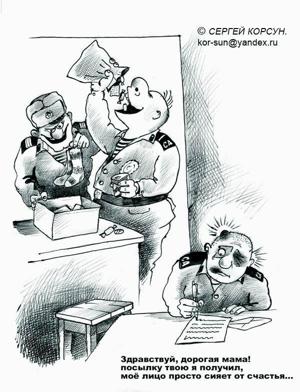 Карикатура: Письмо домой, Сергей Корсун