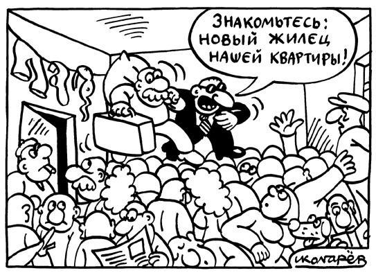 Карикатура: Уплотнение, Игорь Колгарев