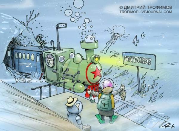 Карикатура: Глубокое, Трофимов Дмитрий