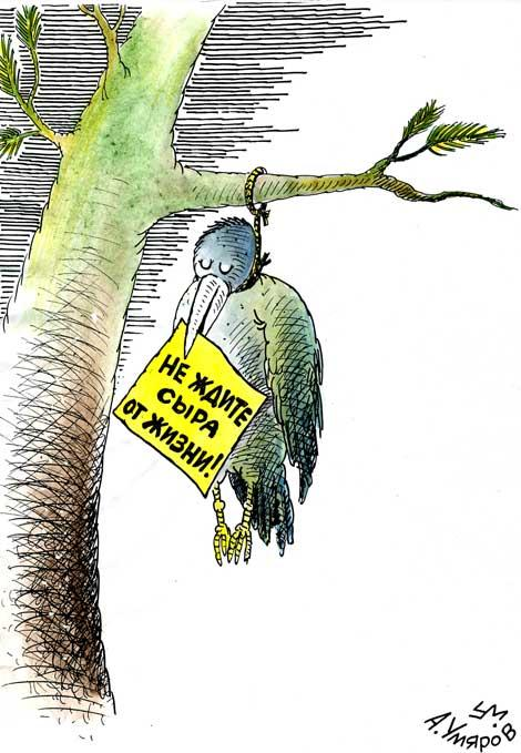 Карикатура: Не ждите сыра от жизни, Александр Умяров