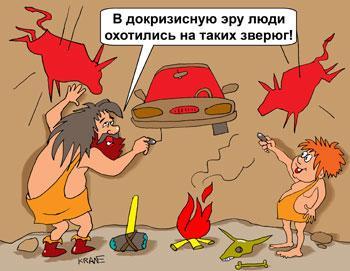 Карикатура: До кризиса, Евгений Кран