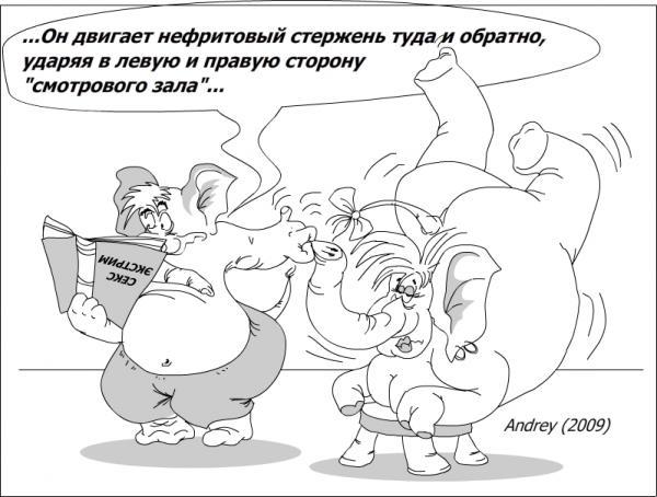Карикатура: Секс - это комедия положений. Дмитрий Храповицкий, Andrey Piskaryov