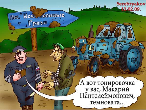 Карикатура: Тонировка, Серебряков Роман