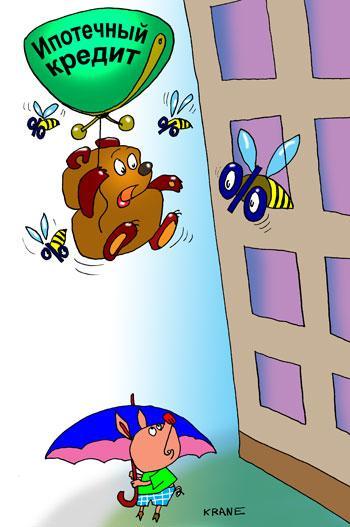 Карикатура: Ипотечный кредит, Евгений Кран
