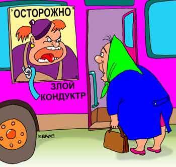 Карикатура: Осторожно, кондуктор!, Евгений Кран