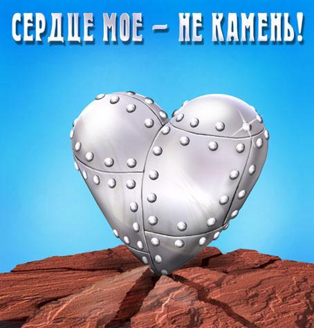 Карикатура: Валентинка. Сердце не камень!, Глеб Андросов