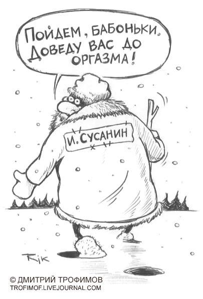 Карикатура: Сусанин, Трофимов Дмитрий