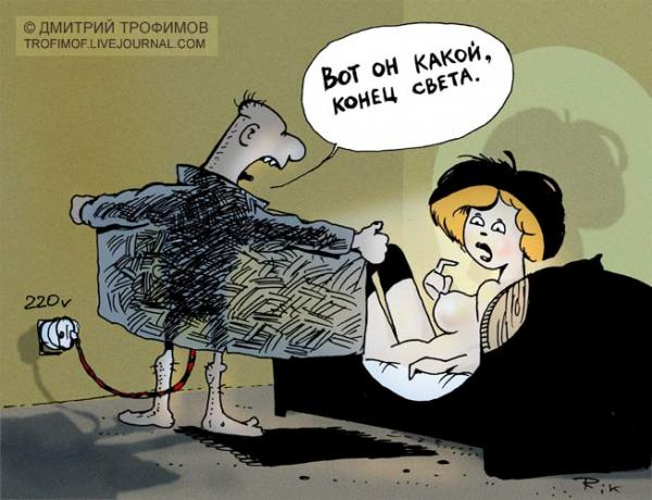 Карикатура: Конец света, Трофимов Дмитрий
