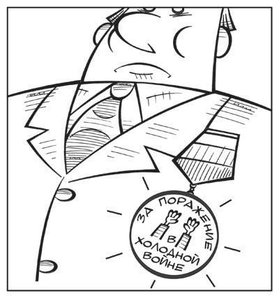 Карикатура: Медаль, Сергей Репьев
