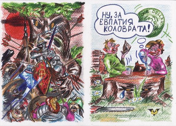Карикатура: Поганые, Владимир Уваров