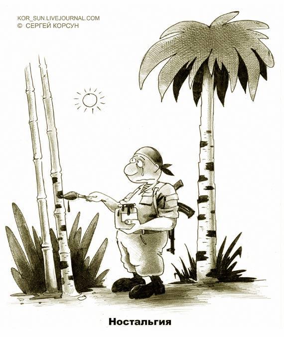 Карикатура: Ностальгия, Сергей Корсун